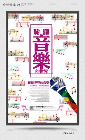 简约音乐宣传海报设计