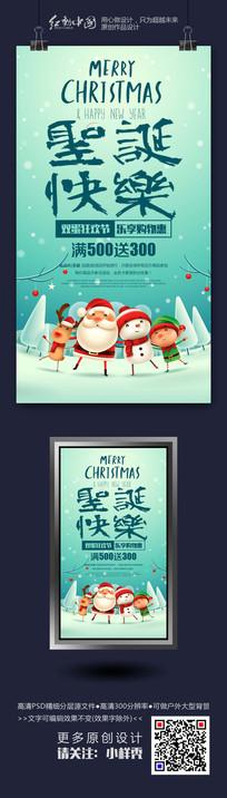 精品最新手绘圣诞节快乐海报
