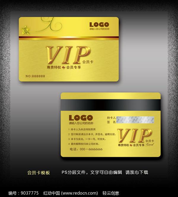 金色VIP会员卡图片