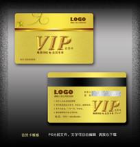 金色VIP会员卡