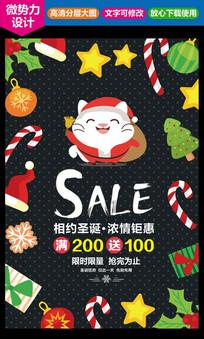 卡通圣诞节活动宣传海报