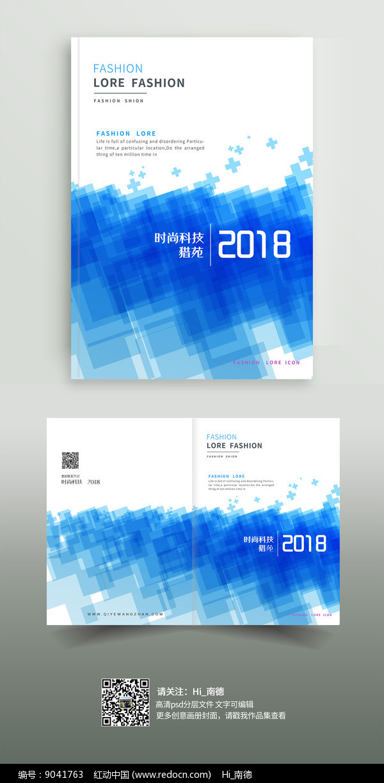 蓝色科技商务画册封面设计图片