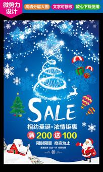 蓝色圣诞节活动宣传海报