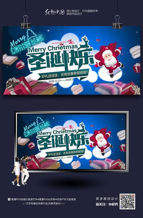 蓝色时尚圣诞节促销海报