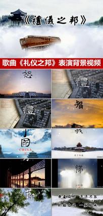 礼仪之邦配乐成品中国传统文化