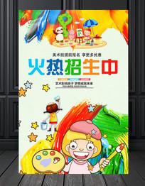 美术绘画培训招生广告宣传海报