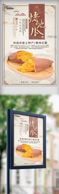 美味创意烤红薯美食海报设计
