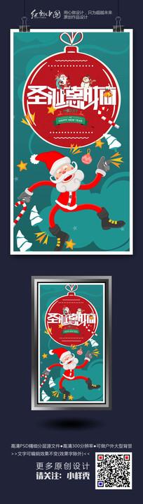 清新简约卡通圣诞节海报