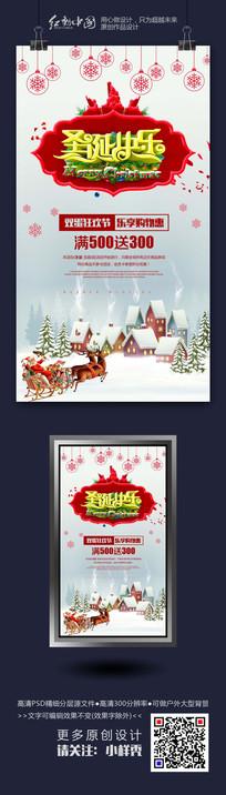 清新简约圣诞节节日海报