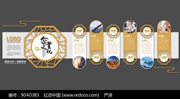 企业文化中式背景墙设计图片