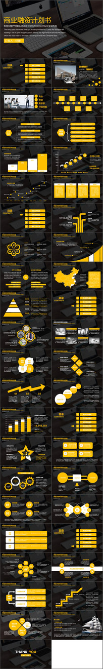 商务大气商业融资计划书模板