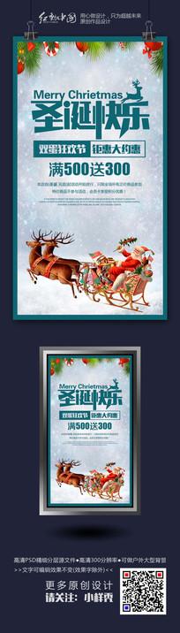 圣诞节简约时尚节日海报