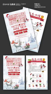 圣诞节宣传单设计