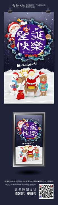 圣诞快乐时尚节日活动海报