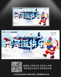圣诞快乐宣传展板