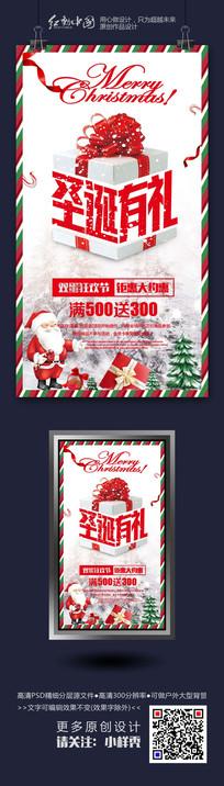 圣诞有礼精美时尚促销海报