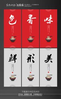 食堂美食标语宣传海报