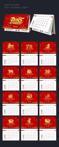 喜庆大气2018狗年台历日历