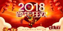喜庆新年跨年展板