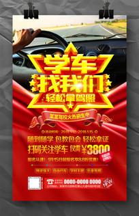 学车找我们驾校招生宣传海报