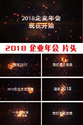 震撼火焰粒子2018企业年会