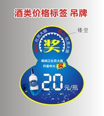 枝江酒价格标签设计