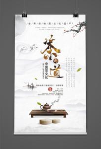 中国茶道文化海报