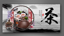 中国风茶道文化宣传展板
