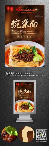 中国风豌杂面促销海报