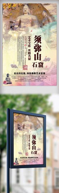 中国风须弥山石窟旅游海报设计