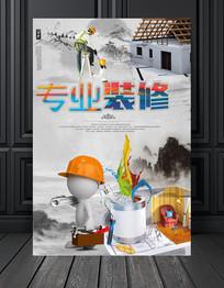 装修设计广告宣传海报