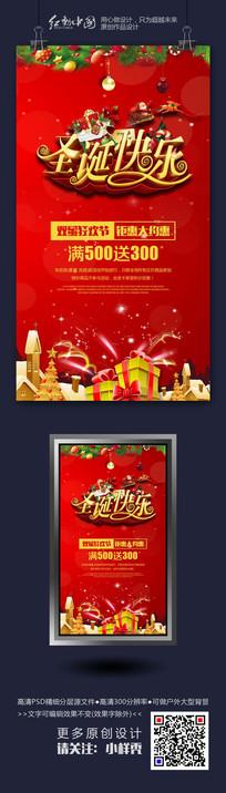最新大气圣诞节海报素材