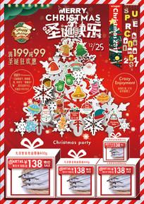 2017圣诞DM促销海报设计
