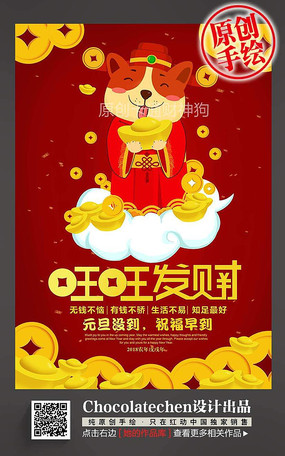 2018财神狗创意海报