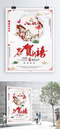 2018狗年海报设计模板