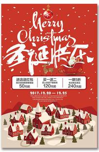 2018圣诞节店铺活动海报