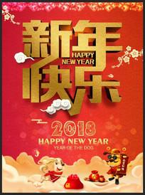 2018新年快乐喜庆海报