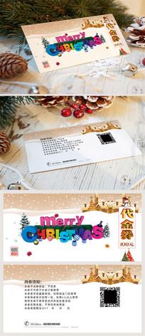 C4D字体圣诞代金券