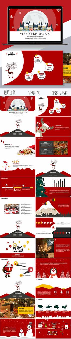 扁平化圣诞节工作汇报PPT