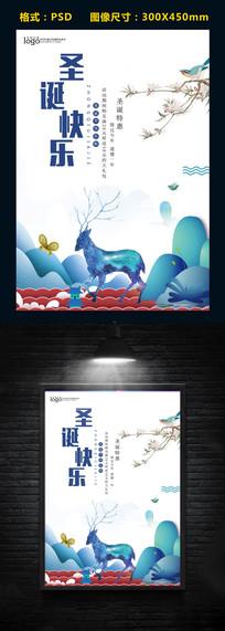创意简约圣诞快乐海报设计