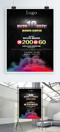 大气辉煌10周年庆海报