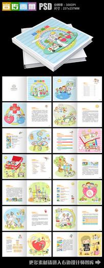 儿童医院宣传画册设计模板