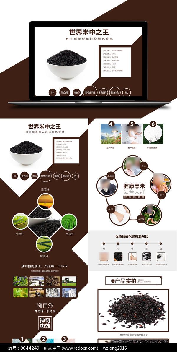 发芽玄紫黑糙米详情页设计图片