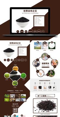 发芽玄紫黑糙米详情页设计