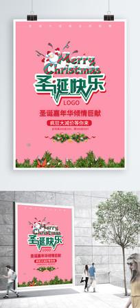 粉色大气时尚圣诞节促销海报