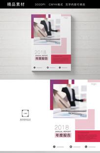 公司企业年度报告画册封面
