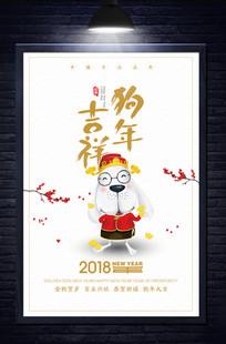 狗年新年海报