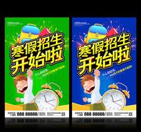 寒假招生宣传海报设计