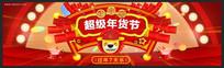 红色超级年货节banner