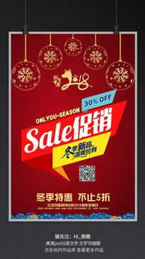 红色大气冬季促销海报